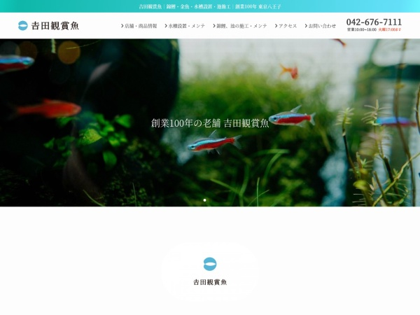 Screenshot of www.yoshida-fish-farms.com