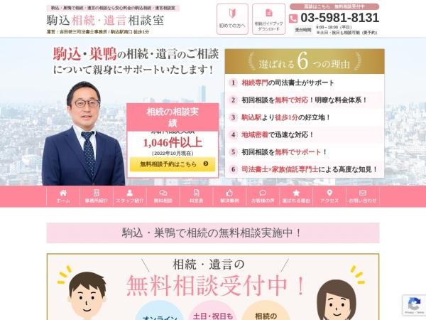 http://www.yoshida-legal.com
