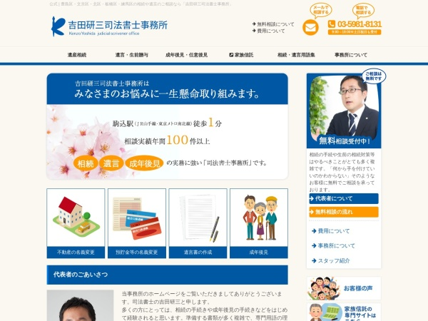 Screenshot of www.yoshida-legal.com