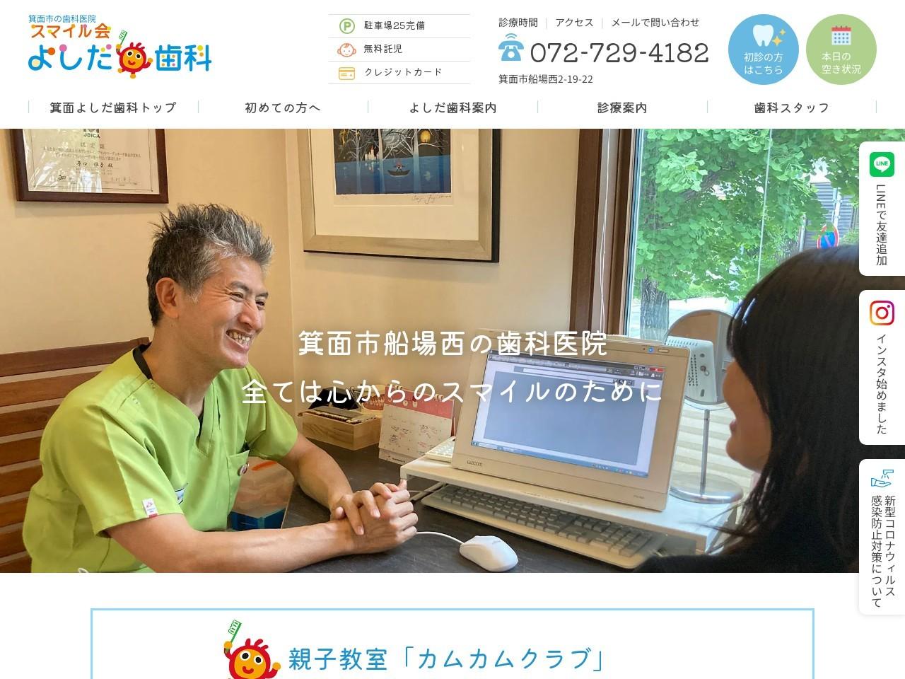医療法人スマイル会  よしだ歯科 (大阪府箕面市)