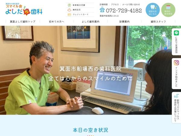 http://www.yoshida-smile.info