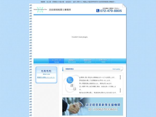 Screenshot of www.yoshida-tax.com