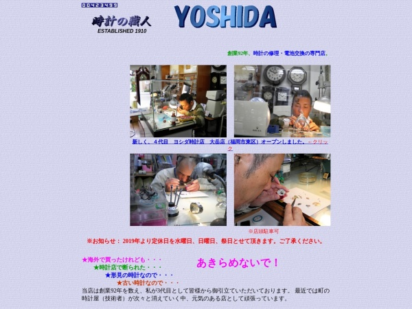 Screenshot of www.yoshida-tokei.com
