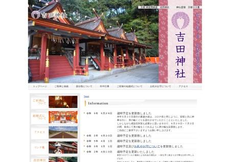 Screenshot of www.yoshidajinja.com