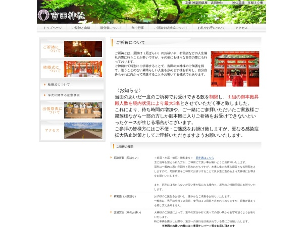 Screenshot of www.yoshidajinja.com