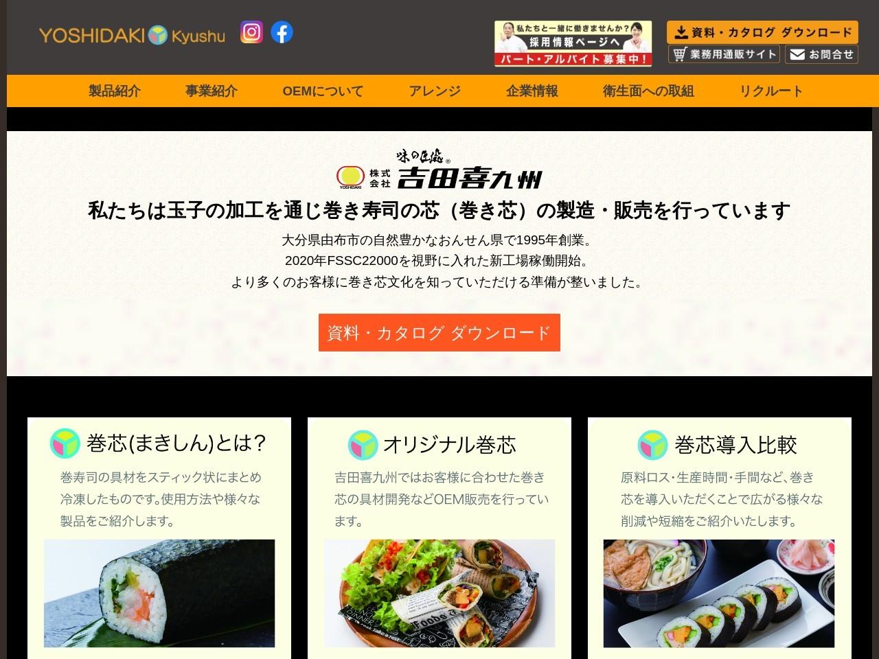 株式会社吉田喜九州