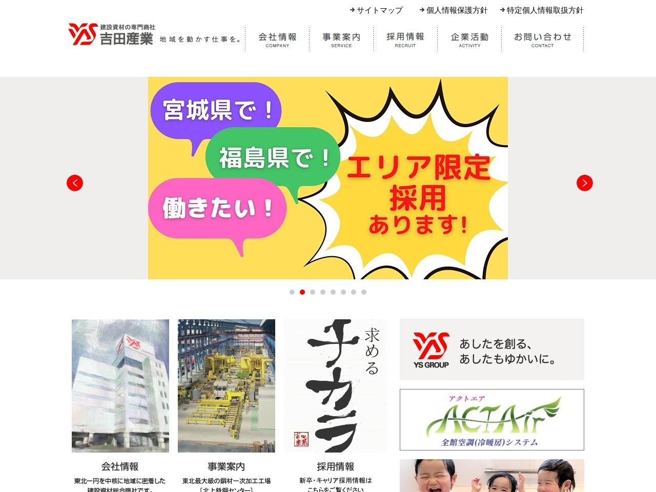 株式会社吉田産業/リフォームセンター