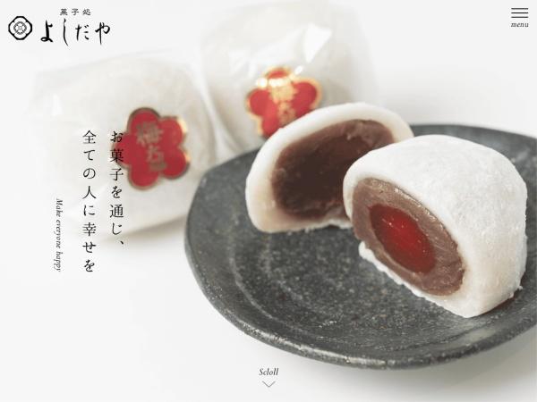 Screenshot of www.yoshidaya-ishikawa.com