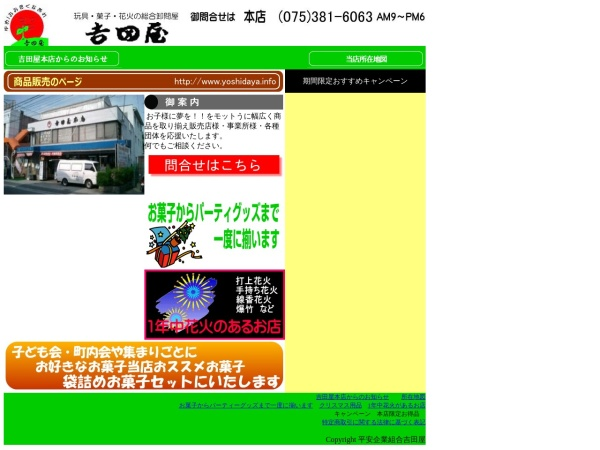 Screenshot of www.yoshidaya.kyoto.jp