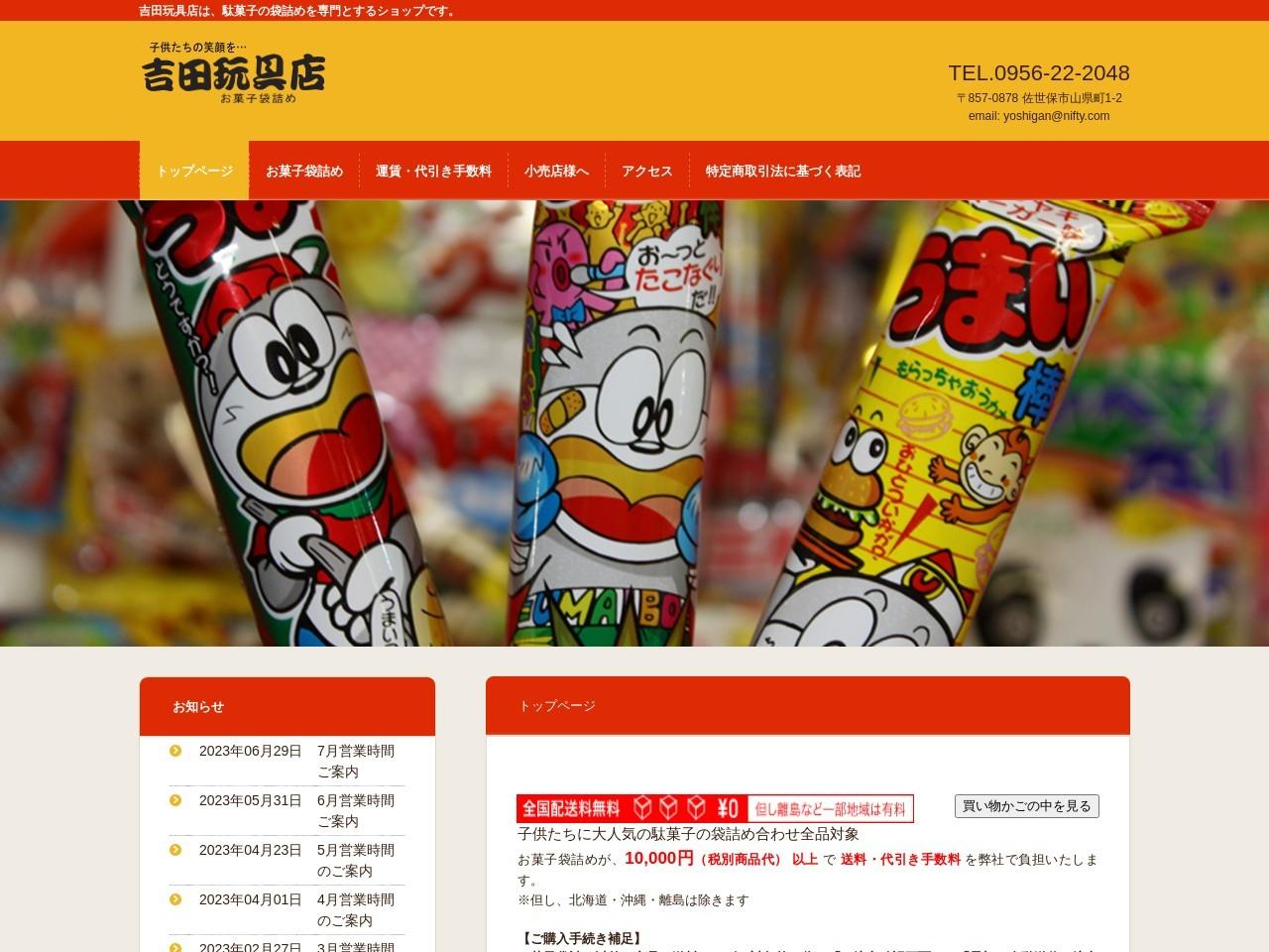 駄菓子・お菓子の袋詰め 吉田玩具店 | 吉田玩具店は、駄菓子の袋詰めを専門とするショップです。