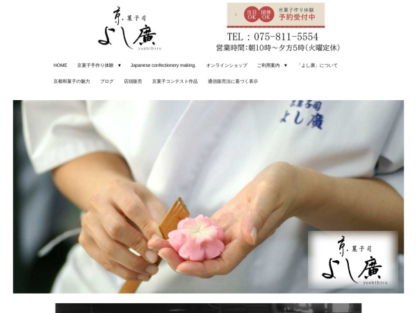 http://www.yoshihiroseika.com
