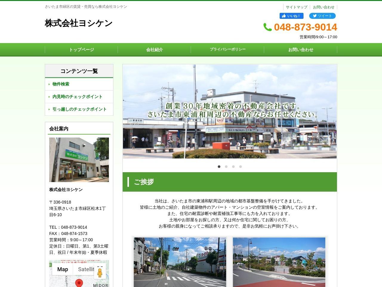 株式会社ヨシケン一級建築士事務所