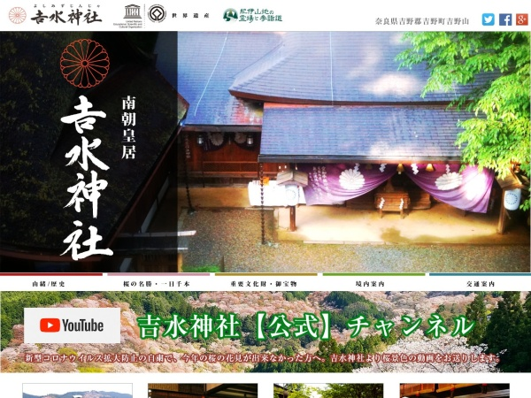 Screenshot of www.yoshimizu-shrine.com