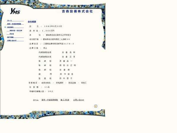Screenshot of www.yoshimori.kouji.biz
