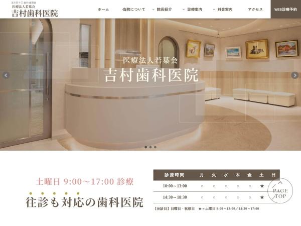 Screenshot of www.yoshimura-dc.com
