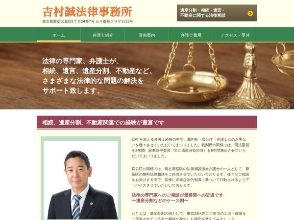 Screenshot of www.yoshimura-law.com