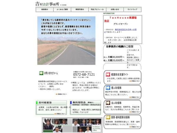 http://www.yoshimurakaikei.com
