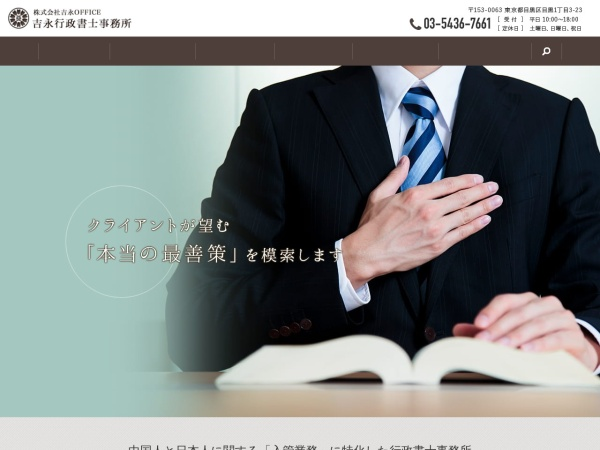 Screenshot of www.yoshinagaoffice.com