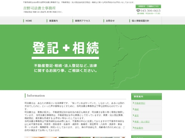 Screenshot of www.yoshino-office.jp