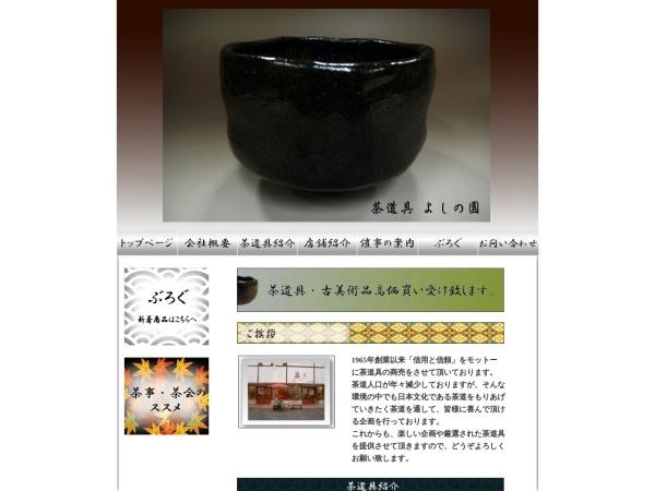 http://www.yoshinoen.jp