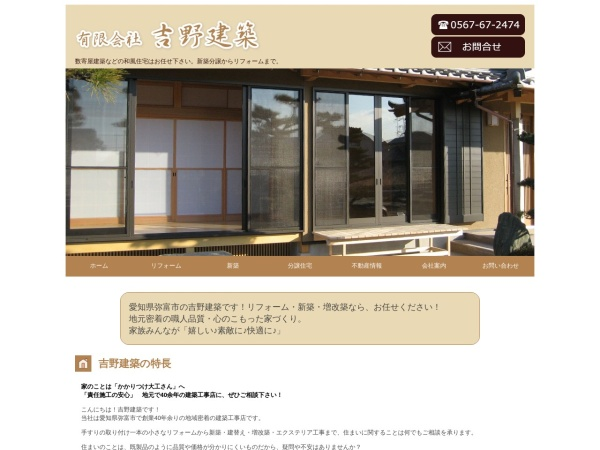 Screenshot of www.yoshinokenchiku.com