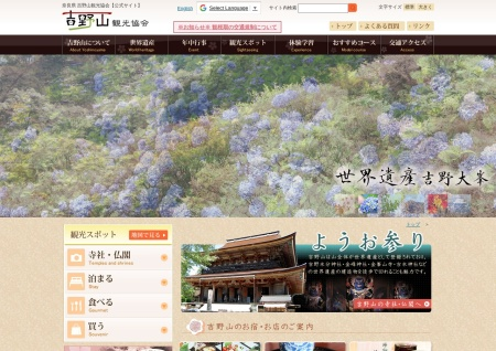 Screenshot of www.yoshinoyama-sakura.jp