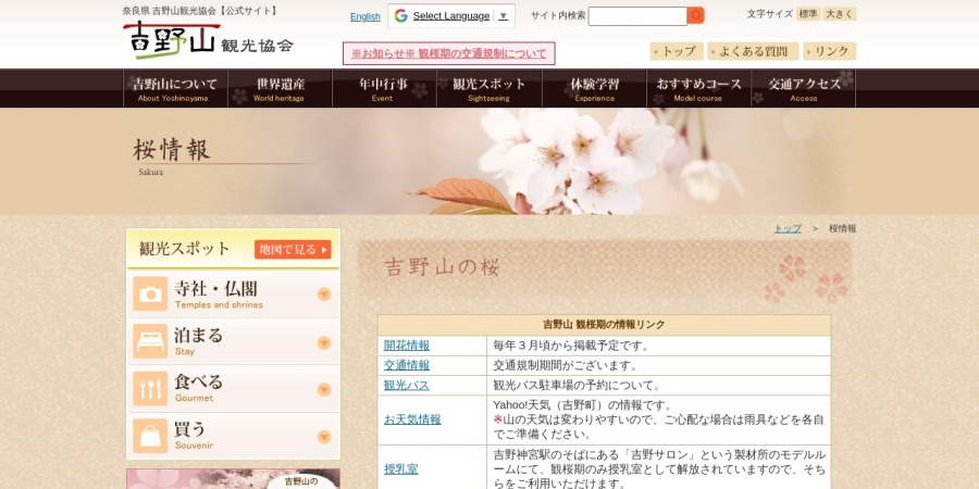 Screenshot of www.yoshinoyama-sakura.jp
