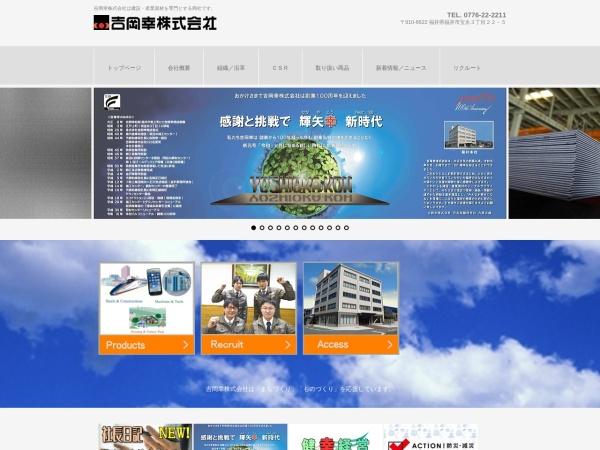 Screenshot of www.yoshiokakoh.co.jp