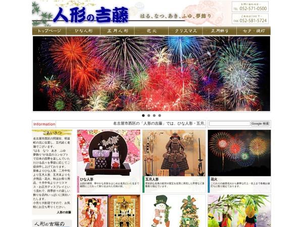 http://www.yoshitou.co.jp