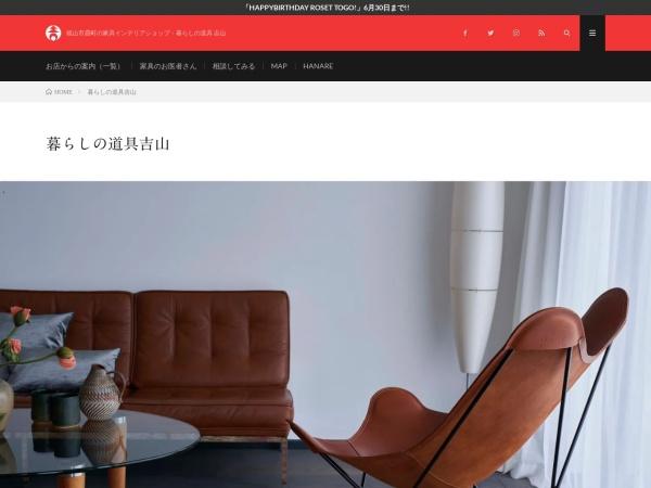 Screenshot of www.yoshiyama-tansu.com