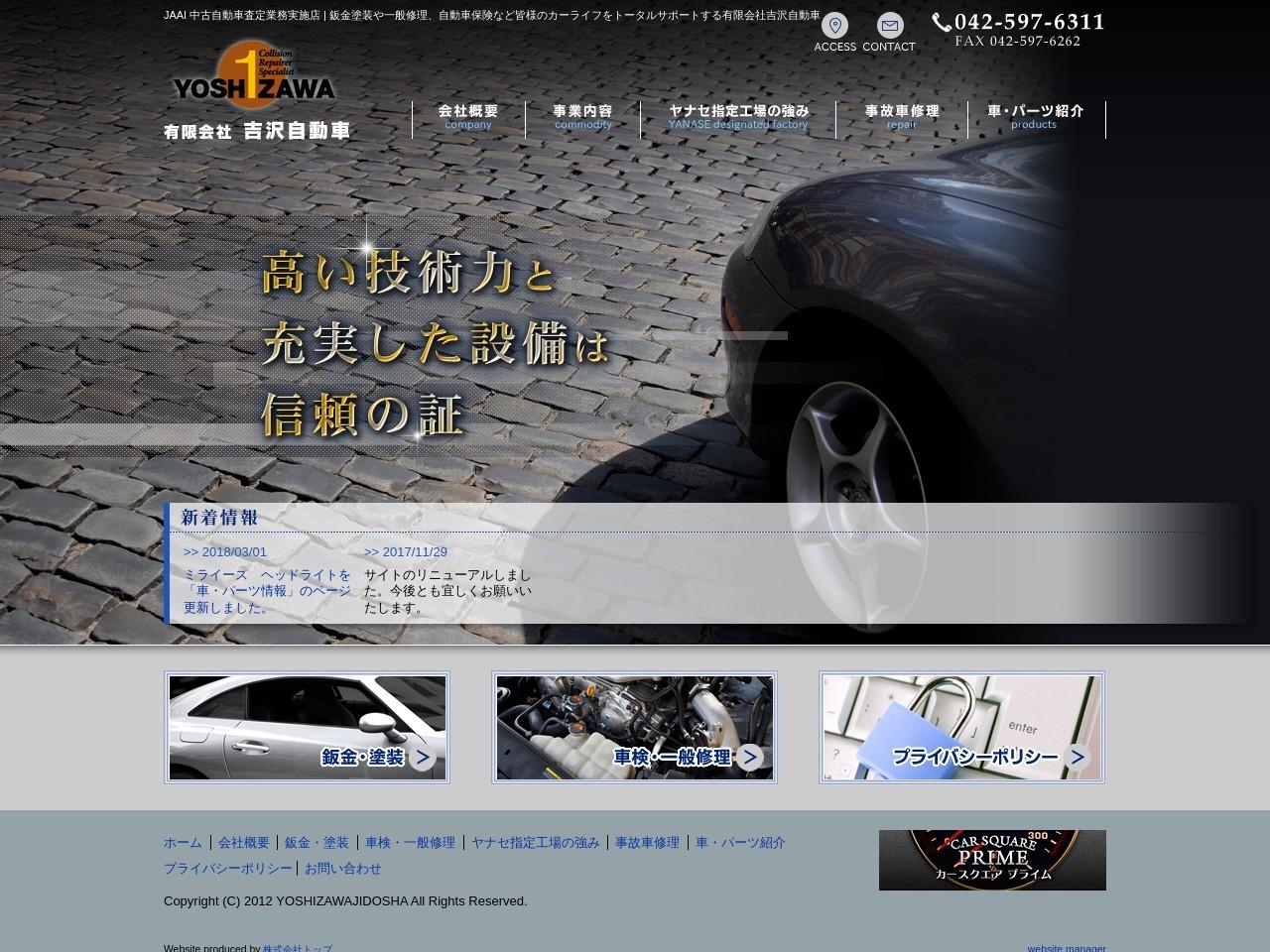 有限会社吉沢自動車
