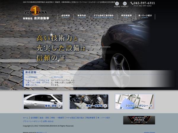 Screenshot of www.yoshizawajidosha.co.jp