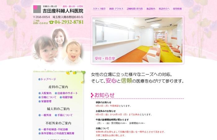 Screenshot of www.yosida-clinic.jp