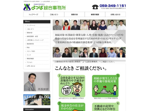 Screenshot of www.yotsuba.com