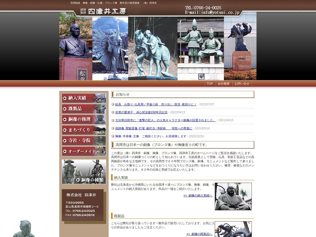 銅像の修理・修復・製作|株式会社四津井