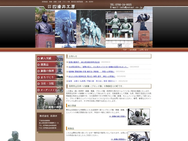 Screenshot of www.yotsui.co.jp