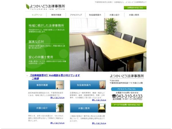 http://www.yotsukaido-lo.jp/