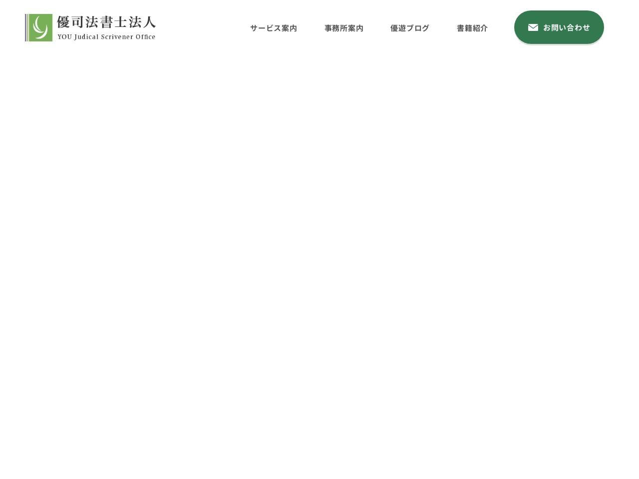 優(司法書士法人)