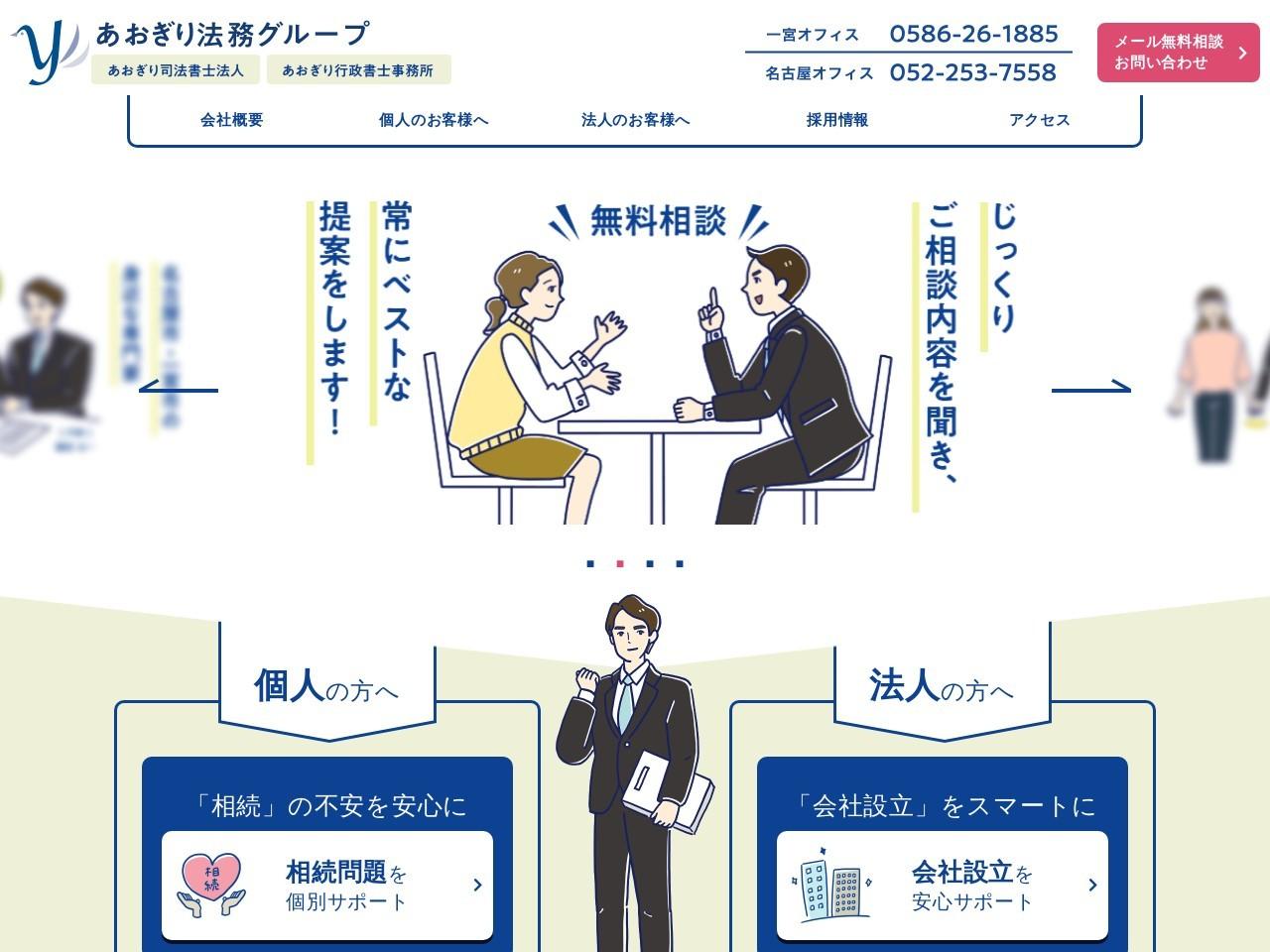 あおぎり(司法書士法人)