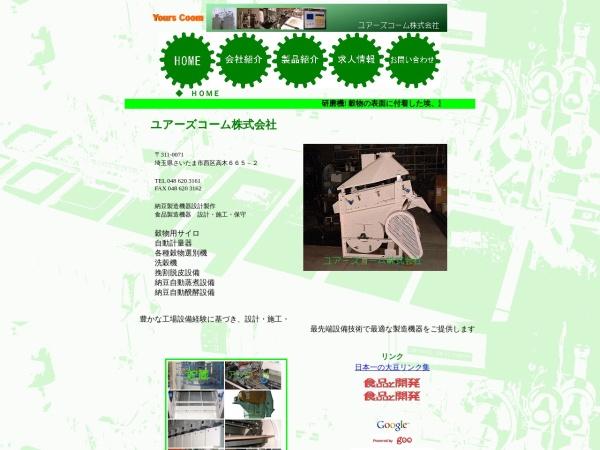 Screenshot of www.yours-coom.co.jp