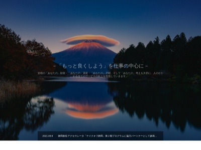 Screenshot of www.yours-net.jp