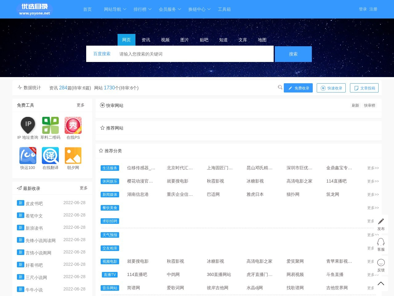 5913雅牛网自动秒收录|www.5913.net.cn-优选目录