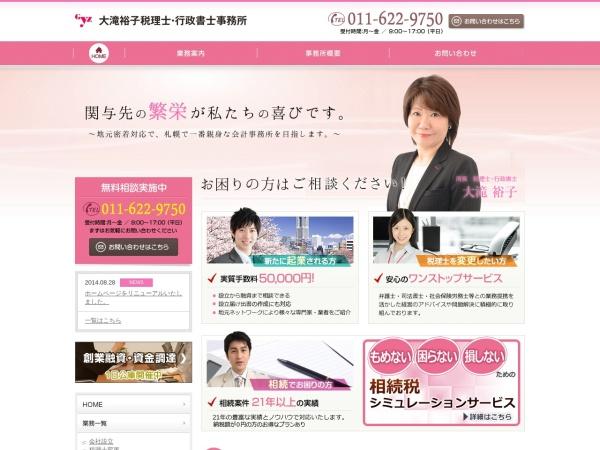 Screenshot of www.yozeiri.net