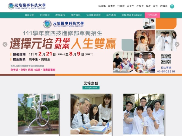 Screenshot of www.ypu.edu.tw