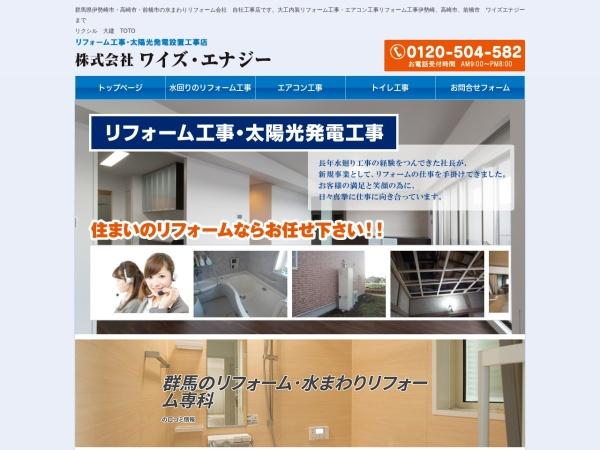 http://www.ys-energy.co.jp