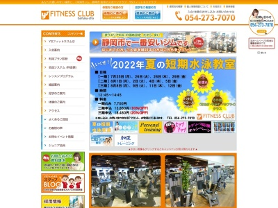Screenshot of www.ys-fitness.jp