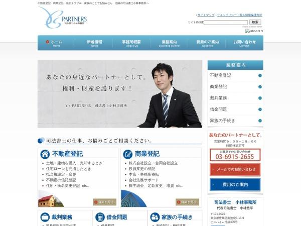 Screenshot of www.ys-partners.jp