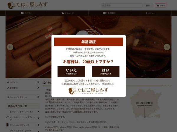 Screenshot of www.yshop-kura-shimizu.jp