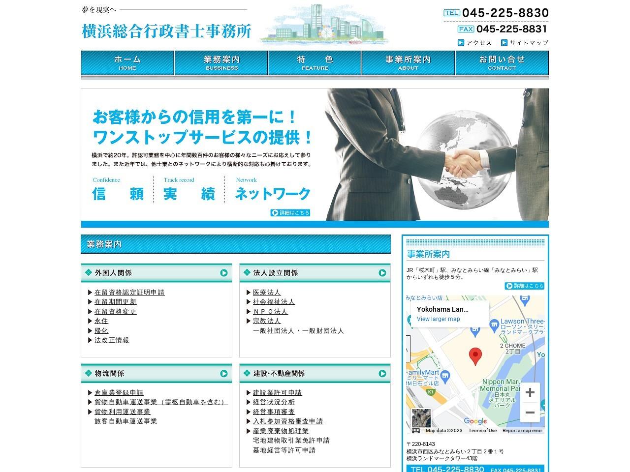 横浜総合行政書士事務所(行政書士法人)