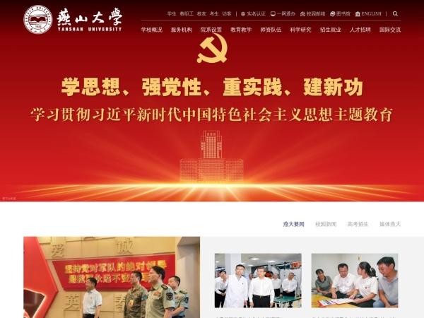 Screenshot of www.ysu.edu.cn